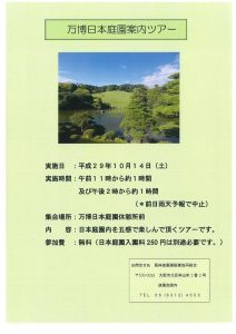 万博日本庭園案内ツアー